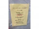 ステーショナリーB2 イオン桜井店