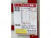 元祖寿司 京急川崎駅前店
