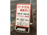 菓子処 ハタダ 水島店