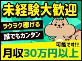 株式会社テックサポート 倉敷エリア/S0144