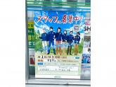 ファミリーマート 弥富平島中店