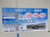 ローソン 広島中野七丁目店