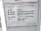 MarcketOne高円寺