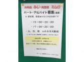 お肉処ふじ 肉惣菜ミムロ