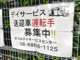 株式会社マルワ(ほづみ)