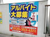 出光(株)東日本宇佐美 横浜南部市場SS