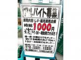 ジャパン 津守店