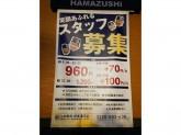 はま寿司 伊東湯川店