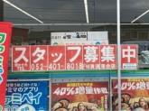 ファミリーマート 清須落合店