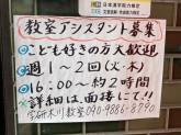 学研木川教室