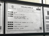 TRANS CONTINENTS(トランスコンチネンツ) 横浜相鉄ジョイナス店