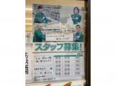 セブン-イレブン 尾張旭新居町店