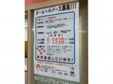 めぐみケアセンター