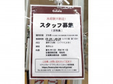 セルレ 大阪鶴見店