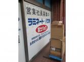 株式会社富士パック 第1センター