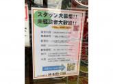サイクルコンビニてるてる 吹田泉町店