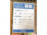 歌行燈 近鉄四日市店