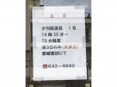 読売新聞 深草