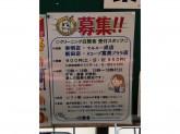 (株)白整舎 松任成マルエー店