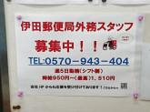 伊田郵便局