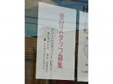 クリーニングハウスアップル伊田店