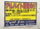 薬 マツモトキヨシ ぷらりと京王府中店
