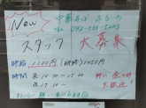 中華そば ふるいち