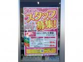ザ・ダイソー イオン小郡SC店