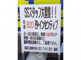 昭和シェル石油 徳島石油株式会社 藍場町SS