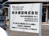 鈴木建設株式会社