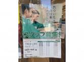 セブン-イレブン 名古屋錦3大津通東店