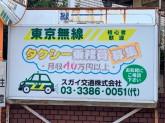 東京無線 スガイ交通株式会社