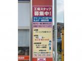 株式会社きょくとう 稲城プラント/クリーニングのペリカン倶楽部 稲城プラント店