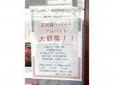 焼肉 梵仁 十三東口店