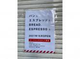 パンとエスプレッソと堺筋倶楽部(仮)