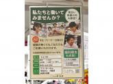 靴チヨダ ヨシヅヤ甚目寺店