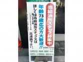 コスモ石油 セルフピュア名古屋インターSS