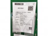 ABCマート イーアス高尾店