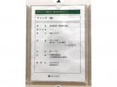 アイング株式会社(グランツリー武蔵小杉)
