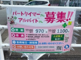 西松屋 福岡空港東店