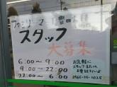 ファミリーマート 豊田大林10丁目店