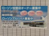 ローソン 岡崎桑原町店