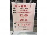 京急ストア 葉山店