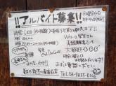 養老乃瀧 荒川車庫前店