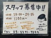 カレーハウス CoCo壱番屋 東中野駅前店