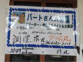 海鮮市場かつら丸