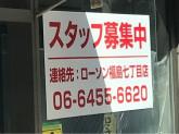 ローソン 長堀橋南店