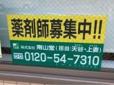 南山堂薬局 新高店