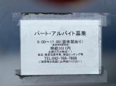 株式会社日本メディカルフード