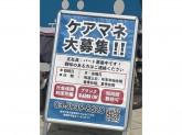 リハビリセンター Re:ACTIVE 大山西店